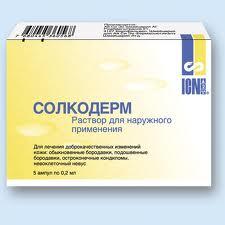 Солкодерм при лечении кондилом