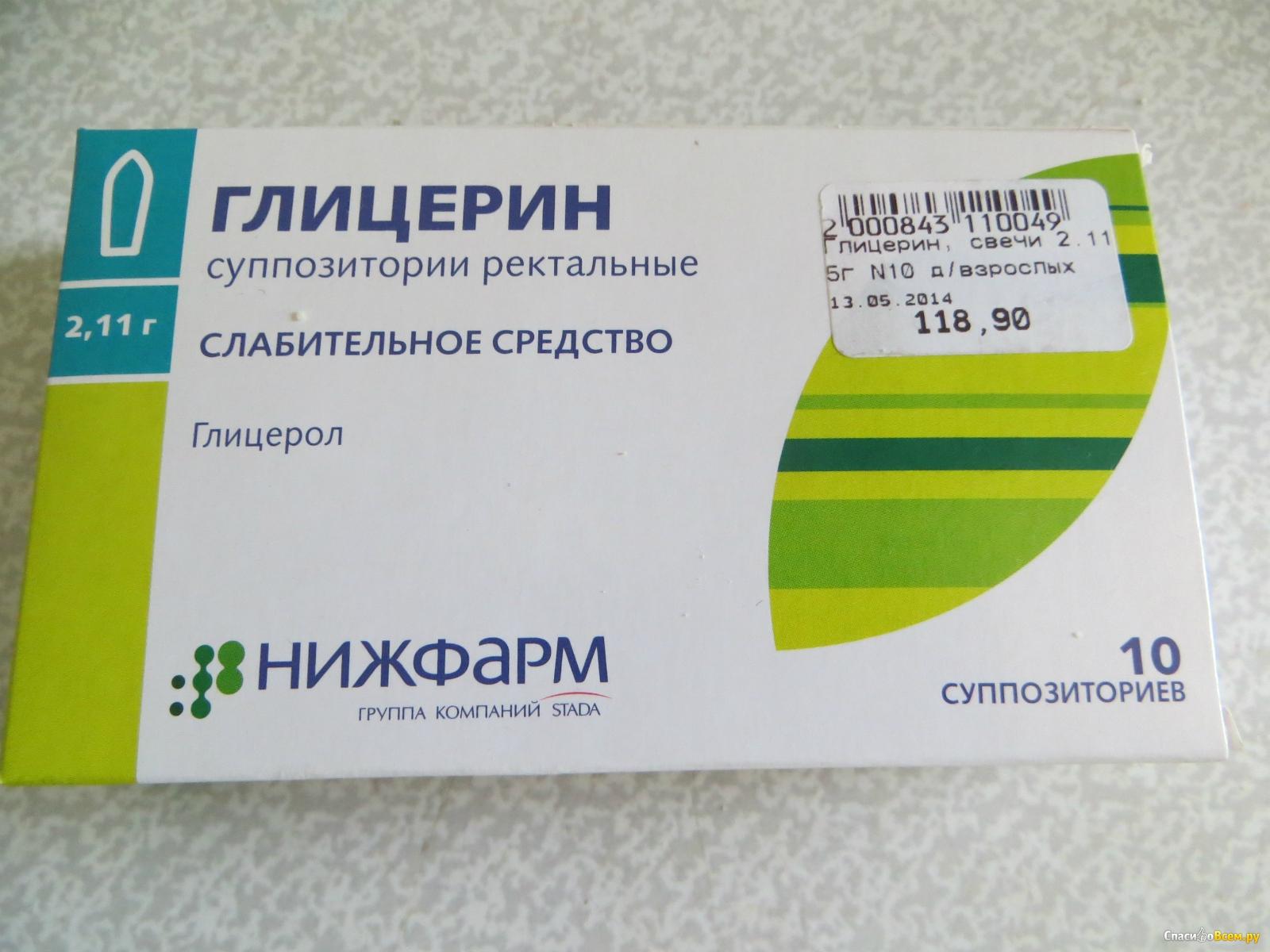 Свечи от запора для беременных глицерин инструкция по применению